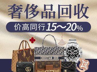 御寺二手奢侈品手表钻石首饰包包回收寄卖(上海总店)