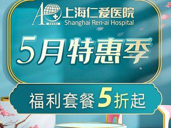 上海仁愛醫院