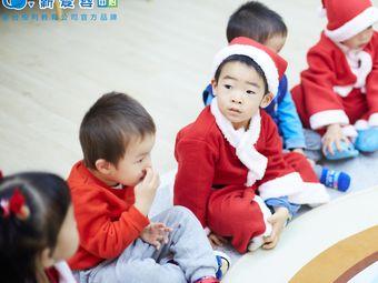 新爱婴国际早教中心