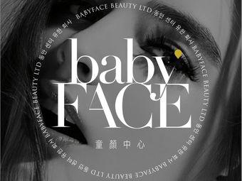 香港Babyface韩式童颜中心