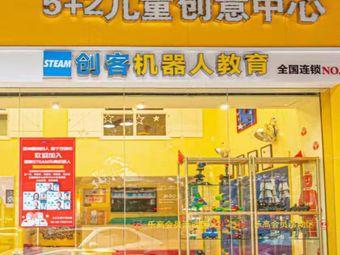 5+2儿童创意中心(惠州东湖店)