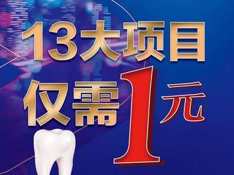 牙祖口腔矫正·种植中心(中山亭院)