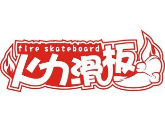 火力滑板店·滑板培训