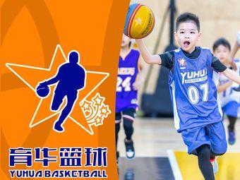 育華籃球培訓(河東店)