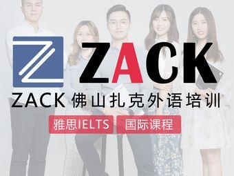 ZACK扎克外语培训(湖景校区)