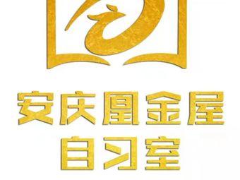 安庆凰金屋自习室
