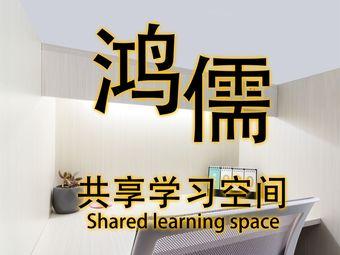 鸿儒共享学习空间(燕大科师店)