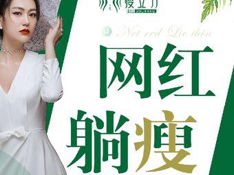 瘦立方国际减肥连锁店(大尧一路店)