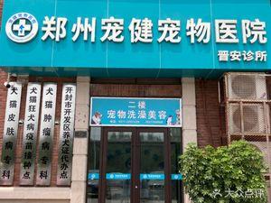 郑州宠健宠物医院
