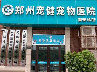 郑州宠健宠物医院(开封分院)