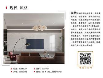 20万以上140平米别墅现代简约风格客厅装修效果图