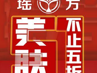 瑶芳专业祛痘(龙海店)