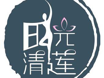 时光清莲国际瑜伽学院(桂城店)