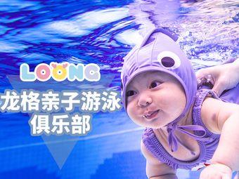龙格亲子游泳俱乐部(晋江御龙湾中心)