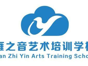 雁之音藝術培訓學校