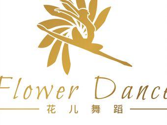 花儿舞蹈艺术教育(华府校区)