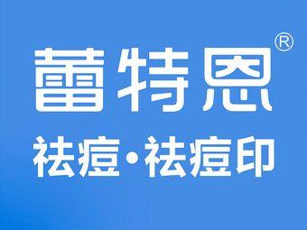 蕾特恩專業祛痘·面部皮膚管理(西城廣場店)
