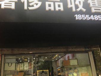 奢侈品回收(南京路店)