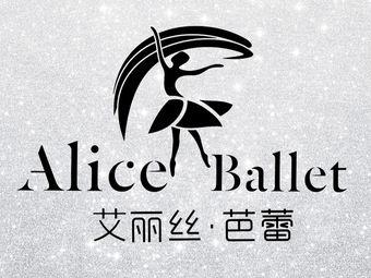 Alice ballet艾丽丝芭蕾舞蹈