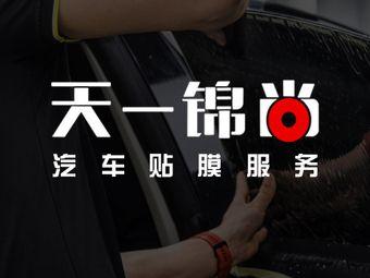 天一锦尚量子汽车贴膜(银川西路店)