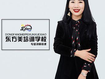 东方美彩妆培训