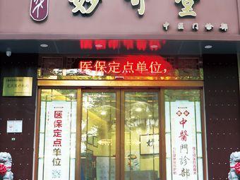 上海妙可堂中醫門診部