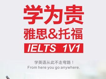 学为贵雅思托福英语培训(西安省体校区)