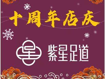 紫星足道(三阳路店)