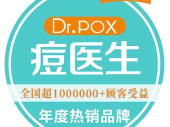 Dr.POX痘医生科学祛痘连锁(荣军直营店)