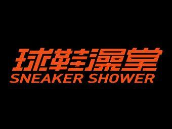 球鞋澡堂SneakerShower(珠海店)