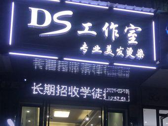 DS工作室