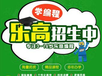 卡乐思机器人乐高教育(江宁店)
