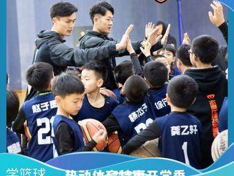 热动篮球体育(九堡校区)