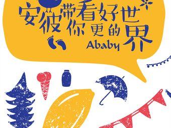 Ababy安彼儿童成长中心(瑞祥园)