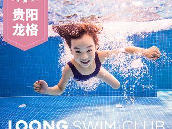 龙格亲子游泳俱乐部(开心蘑菇城店)
