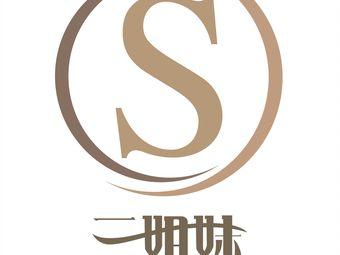 三姐妹(江都金鹰店)