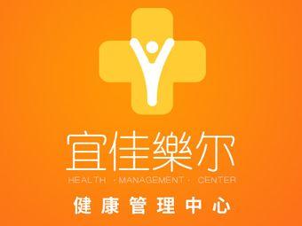 宜佳乐尔健康管理中心