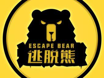 逃脱熊密室逃脱(旌阳万达店)