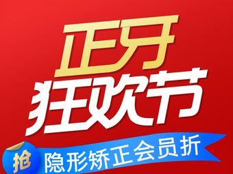 粤北口腔医院(矫正种植中心)