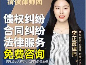 武漢清債律師團·專辦經濟合同債務糾紛