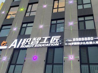 积智工匠乐高机器人编程培训学校