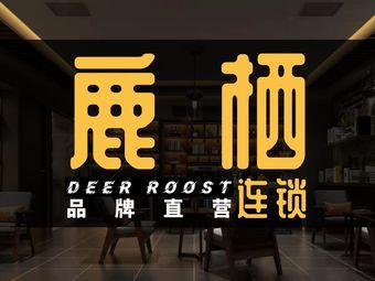 DEER ROOST鹿栖(九龙湖店)