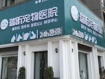 瑞昕宠物医院·24h(猫专科、骨外科、重症转诊中心)