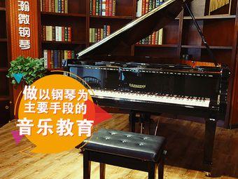 瀚微钢琴培训学校(大营坡中大国际校区)