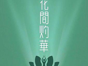 花间灼华瘦身馆(群力远大店)