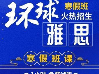 南京環球雅思托福培訓中心(新街口校區)