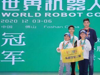 乐趣学堂国际机器人教育中心(上海路店)