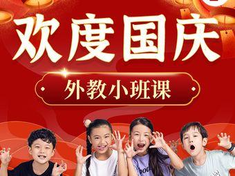 i2艾途儿童成长中心(金水万达中心)