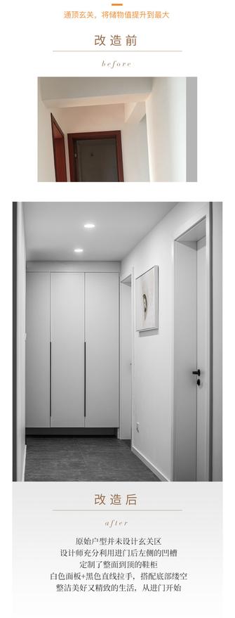 20万以上130平米四室两厅现代简约风格玄关图片大全