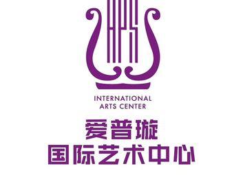 爱普璇国际艺术中心